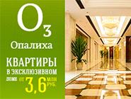 ЖК «Опалиха О3». Новая Рига Квартиры бизнес-класса по цене